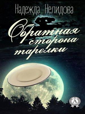 cover image of Обратная сторона тарелки