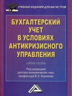 cover image of Бухгалтерский учет в условиях антикризисного управления