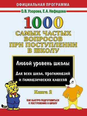 cover image of 1000 самых частых вопросов при поступлении в школу. Книга 2