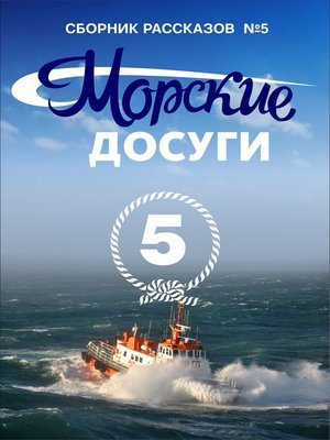 cover image of Морские досуги №5