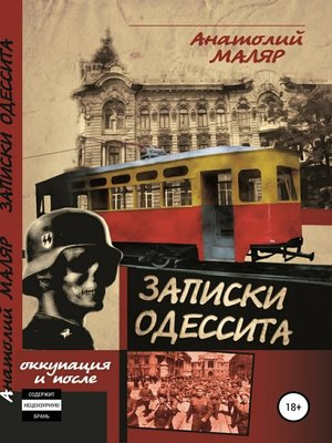 cover image of Записки одессита. Оккупация и после...