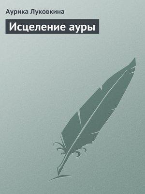 cover image of Исцеление ауры