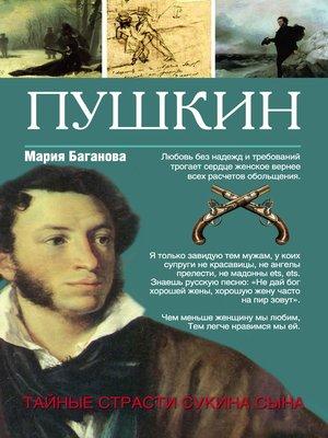 cover image of Пушкин. Тайные страсти сукина сына