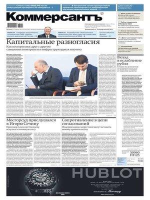 cover image of Коммерсантъ (понедельник-пятница) 64-2018