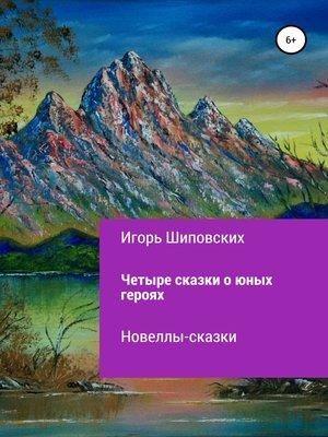 cover image of Четыре сказки о юных героях