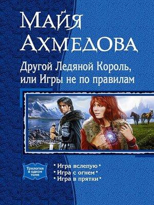 cover image of Другой Ледяной Король, или Игры не по правилам (сборник)