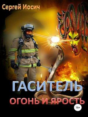 cover image of Гаситель. Огонь и ярость