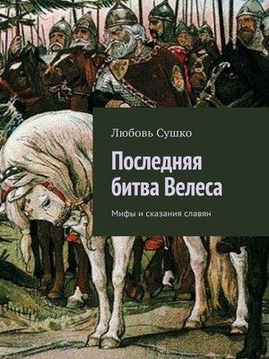 cover image of Последняя битва Велеса. Мифы исказания славян