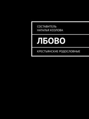 cover image of Лбово. Крестьянские родословные