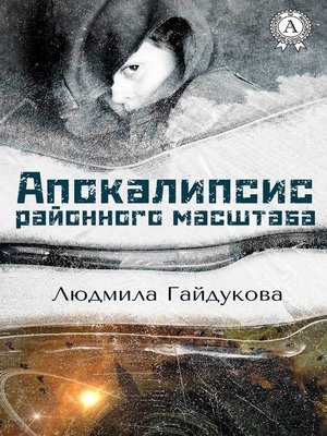cover image of Апокалипсис районного масштаба