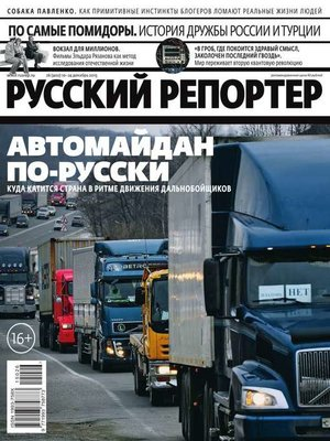 cover image of Русский Репортер 26-2015