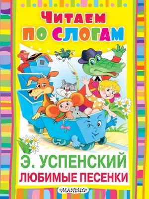 cover image of Любимые песенки