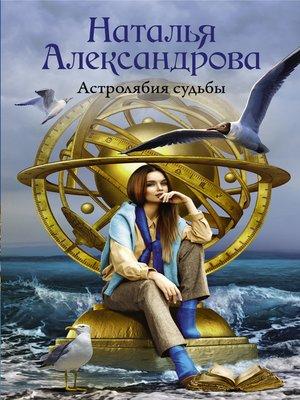 cover image of Астролябия судьбы