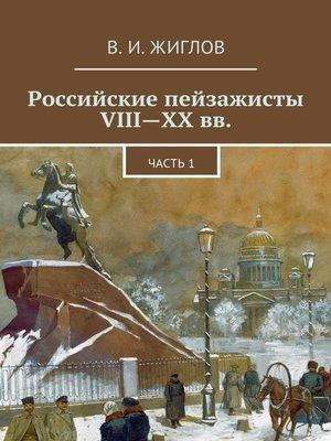 cover image of Российские пейзажисты VIII– XXвв.