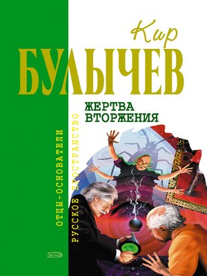 cover image of Господа гуслярцы (сборник)