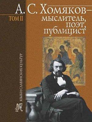 cover image of А.С.Хомяков – мыслитель, поэт, публицист. Т.2