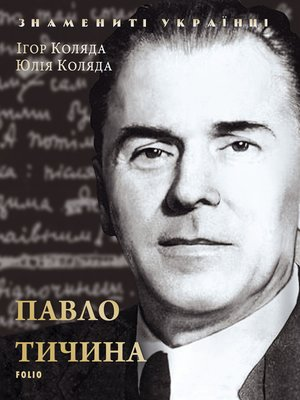 cover image of Павло Тичина