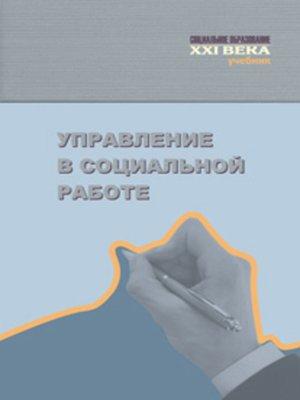cover image of Управление в социальной работе. Учебник
