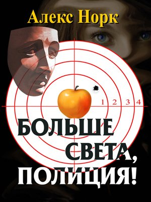 cover image of Больше света, полиция!