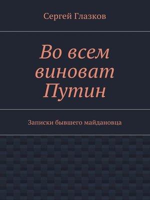 cover image of Вовсем виноват Путин. Записки бывшего майдановца