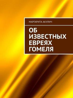 cover image of Об известных евреях Гомеля