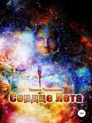 cover image of Сердце Лета