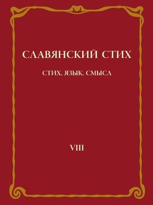 cover image of Славянский стих. Выпуск VIII
