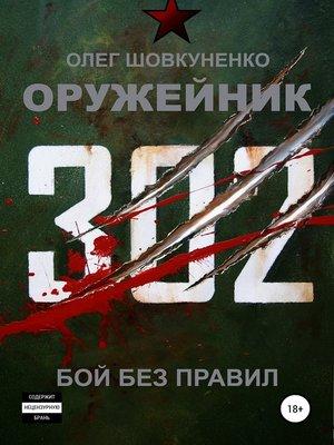 cover image of Оружейник. Книга вторая. Бой без правил