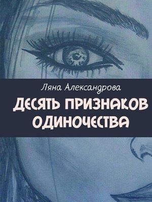cover image of Десять признаков одиночества. Поэзия