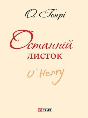 cover image of Останній листок (збірник)