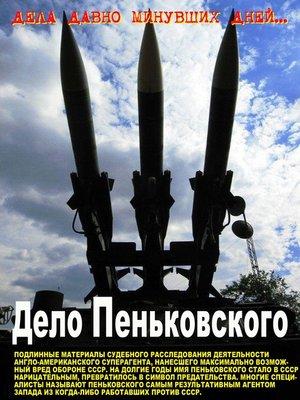 cover image of Дело Пеньковского. Документальное расследование