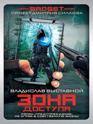 cover image of Гаджет. Зона доступа