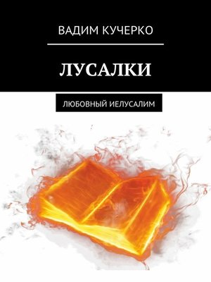cover image of Лусалки. Любовный иелусалим