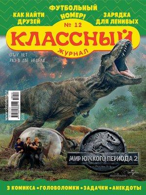 cover image of Классный журнал №12/2018