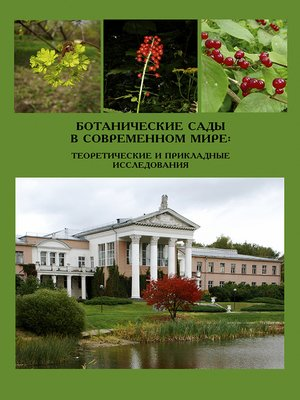 cover image of Ботанические сады в современном мире
