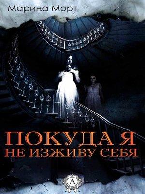 cover image of Покуда я не изживу себя
