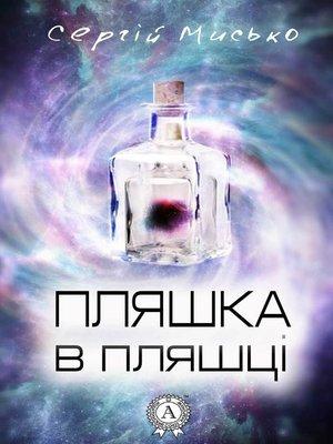 cover image of Пляшка в пляшці