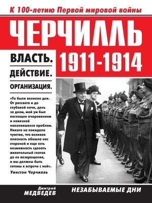 cover image of Черчилль 1911–1914. Власть. Действие. Организация. Незабываемые дни