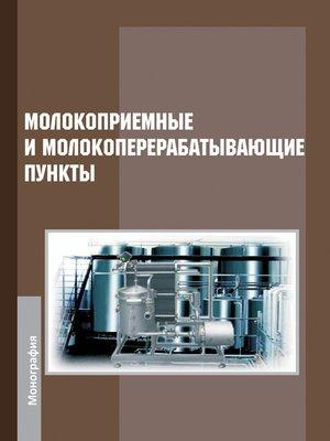 cover image of Молокоприемные и молокоперерабатывающие пункты