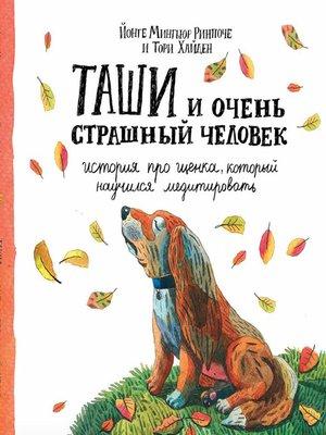 cover image of Таши и Очень Страшный Человек. История про щенка, который научился медитировать