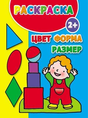 cover image of Цвет, форма, размер. Раскраска