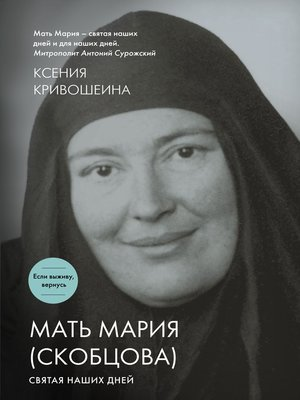 cover image of Мать Мария (Скобцова). Святая наших дней