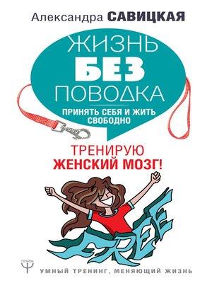cover image of Жизнь без поводка