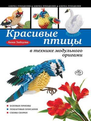 cover image of Красивые птицы в технике модульного оригами