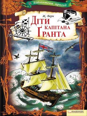 cover image of Діти капітана Ґранта