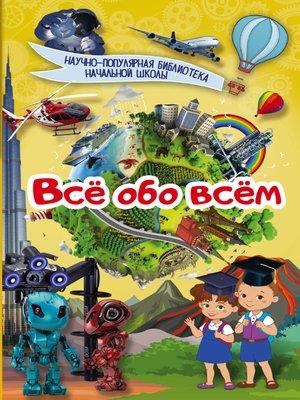 cover image of Всё обо всём