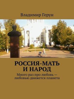 cover image of Россия-мать инарод. Много раз про любовь– любовью движется планета