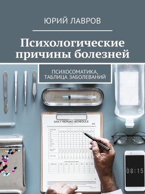 cover image of Психологические причины болезней. Психосоматика, таблица заболеваний