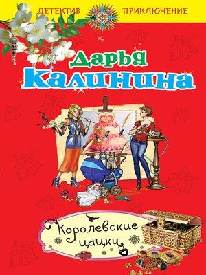 cover image of Королевские цацки