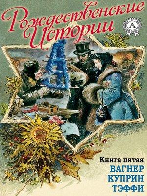 cover image of «Рождественские истории». Книга пятая. Вагнер Н.; Куприн А.; Тэффи Н.